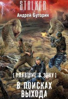 """Книга. """"Упавшие в Зону. В поисках выхода"""" читать онлайн"""