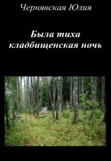 """Книга. """"Была тиха кладбищенская ночь"""" читать онлайн"""