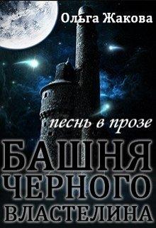 """Книга. """"Башня Черного Властелина"""" читать онлайн"""