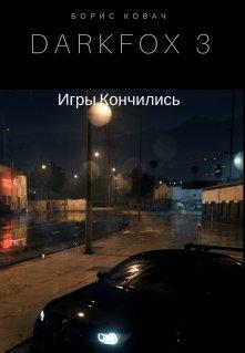 "Книга. ""Darkfox 3: Игры Кончились"" читать онлайн"