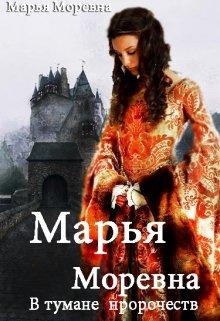 """Книга. """"Марья Моревна. В тумане пророчеств"""" читать онлайн"""