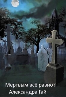 """Книга. """"Мёртвым всё равно?"""" читать онлайн"""