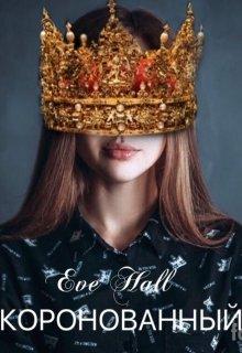 """Книга. """"Коронованный"""" читать онлайн"""