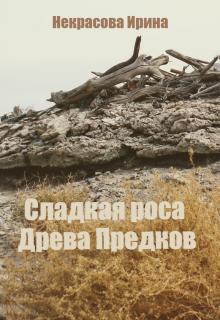 """Книга. """"Сладкая роса Древа Предков"""" читать онлайн"""
