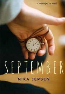 """Книга. """"September"""" читать онлайн"""