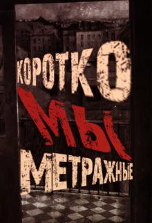 """Книга. """"Короткометражные мы"""" читать онлайн"""
