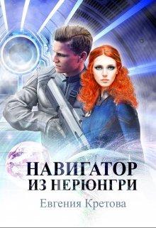 """Книга. """"Навигатор из Нерюнгри"""" читать онлайн"""