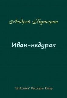 """Книга. """"Иван-недурак"""" читать онлайн"""