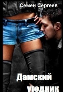 "Книга. ""Дамский угодник "" читать онлайн"