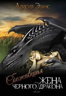 """Книга. """"Сбежавшая жена Черного дракона. Книга вторая"""" читать онлайн"""