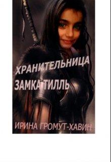 """Книга. """"Хранительница Замка Тилль."""" читать онлайн"""