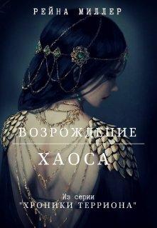 """Книга. """"Знамение Багровой Луны"""" читать онлайн"""