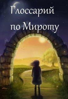 "Книга. ""Глоссарий по Мироту "" читать онлайн"