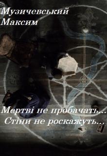 """Книга. """"Мертві не пробачать,стіни не роскажуть..."""" читати онлайн"""