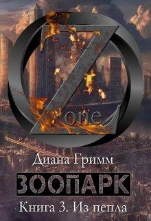 """Книга. """"З.О.О.П.А.Р.К. Книга 3. Из пепла"""" читать онлайн"""