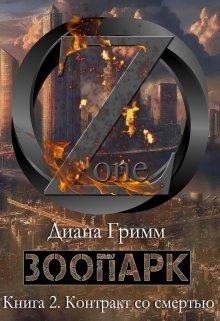 """Книга. """"З.О.О.П.А.Р.К. Книга 2. Контракт со смертью"""" читать онлайн"""