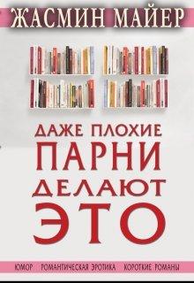 """Книга. """"Даже плохие парни делают это"""" читать онлайн"""