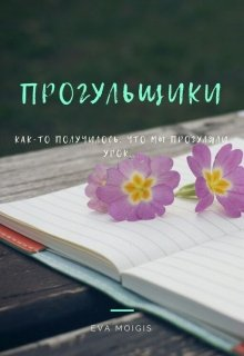 """Книга. """"Прогульщики"""" читать онлайн"""