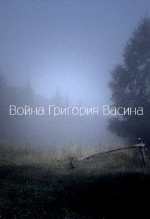 """Книга. """"Война Григория Васина"""" читать онлайн"""