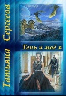 "Книга. ""Тень и моё я"" читать онлайн"