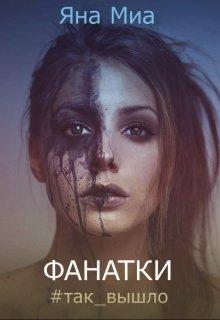 """Книга. """"Фанатки #так_вышло"""" читать онлайн"""