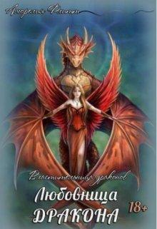 """Книга. """"Любовница дракона """" читать онлайн"""