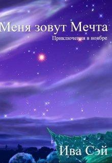"""Книга. """"Меня зовут Мечта"""" читать онлайн"""