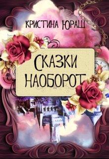 """Книга. """"Сказки наоборот"""" читать онлайн"""