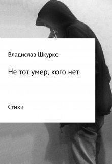 "Книга. ""Не тот умер, кого нет. Сборник стихотворений"" читать онлайн"