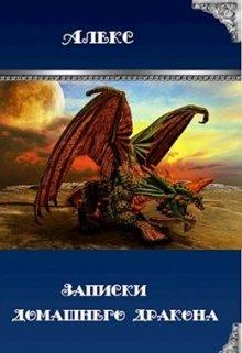 """Книга. """"Записки домашнего дракона"""" читать онлайн"""