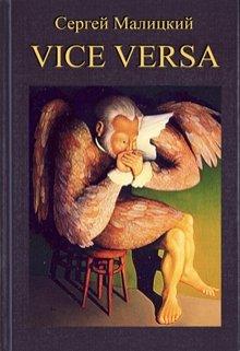 "Книга. ""Vice versa"" читать онлайн"