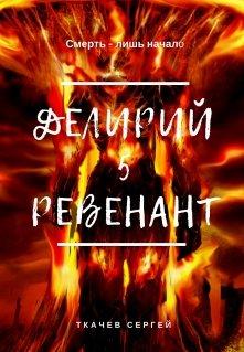 """Книга. """"Делирий 5 - Ревенант"""" читать онлайн"""