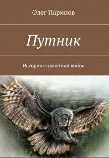 """Книга. """"Путник (история странствий воина)"""" читать онлайн"""