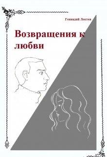 """Книга. """"Возвращения к любви."""" читать онлайн"""