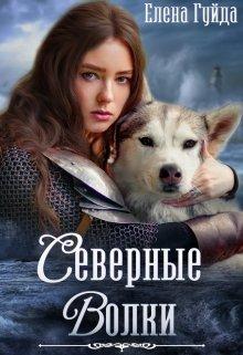 """Книга. """"Северные волки"""" читать онлайн"""