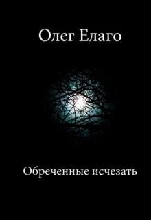 """Книга. """"Обреченные исчезать (сборник рассказов)"""" читать онлайн"""