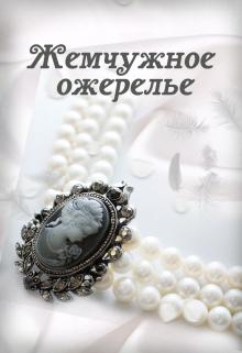 """Книга. """"Жемчужное ожерелье"""" читать онлайн"""