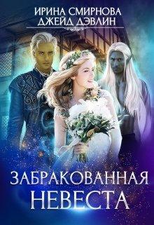 """Книга. """"Забракованная невеста"""" читать онлайн"""