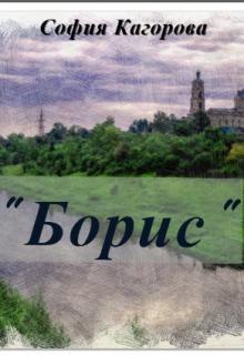 """Книга. """"Борис"""" читать онлайн"""