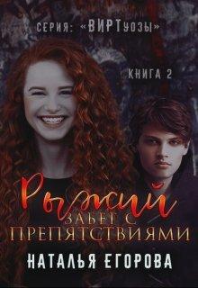 """Книга. """"Рыжий забег с препятствиями-серия книг Виртуозы-Книга2"""" читать онлайн"""