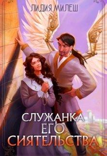 """Книга. """"Служанка Его Сиятельства"""" читать онлайн"""