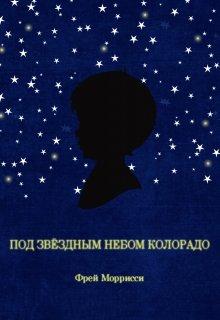 """Книга. """"Под звёздным небом Колорадо"""" читать онлайн"""