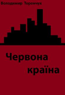 "Книга. ""Червона  країна"" читати онлайн"