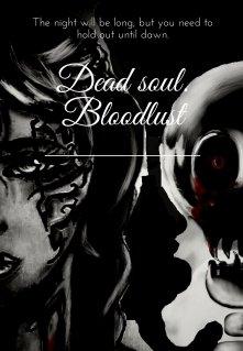 """Книга. """"Мертвые души. Задача: дожить до рассвета."""" читать онлайн"""