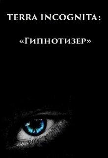 "Книга. ""Terra Incognita: Гипнотизер"" читать онлайн"
