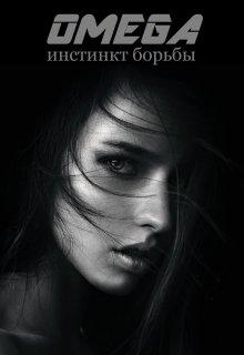 "Книга. ""Omega. Инстинкт борьбы"" читать онлайн"