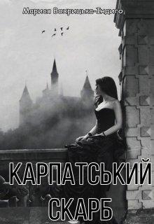 "Книга. ""Карпатський скарб"" читати онлайн"