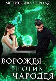 "Книга. ""Ворожея против чародея"" читать онлайн"