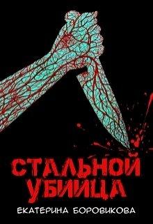 """Книга. """"Стальной убийца"""" читать онлайн"""