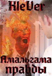 "Книга. ""Амальгама правды"" читать онлайн"